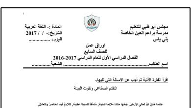 Photo of أوراق عمل شاملة لغة عربية للصف السابع الفصل الأول