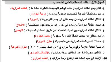Photo of مراجعة الطاقه الحرارية وانتقالها واستخدامها الوحدة الأولى علوم صف ثامن فصل أول