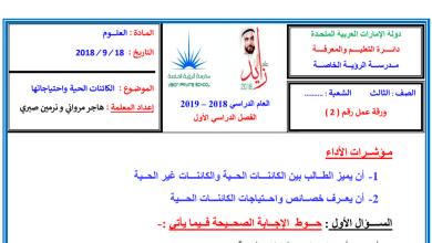 Photo of أوراق عمل الكائنات الحية واحتياجاتها علوم للصف الثالث الفصل الاول