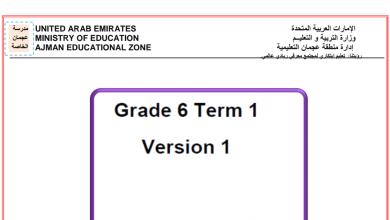 Photo of امتحان تجريبي لغة إنجليزية صف سادس فصل اول