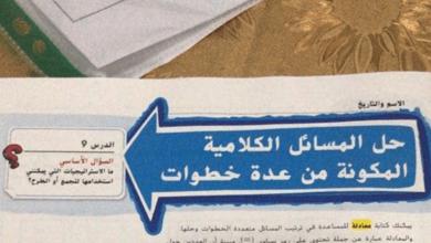 Photo of حل الدرس التاسع الوحدة التانية رياضيات صف رابع فصل أول