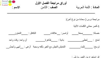 Photo of أوراق عمل درس سعادة من نوع أخر لغة عربية صف ثامن فصل أول