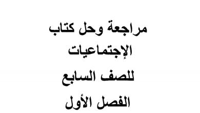 Photo of مراجعة وحل كتاب الاجتماعيات صف سابع فصل أول