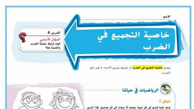 Photo of حل أسئلة الدروس 6.. 7 ..8 ومراجعة الوحدة الثالثة رياضيات صف رابع فصل أول