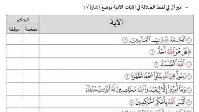 Photo of ورقة عمل ترقيق وتفخيم لفظ الجلالة تربية إسلامية صف رابع فصل أول