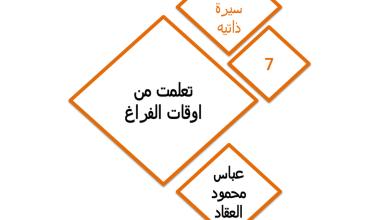 Photo of حل درس تعلمت من اوقات الفراغ لغة عربية صف تاسع فصل أول