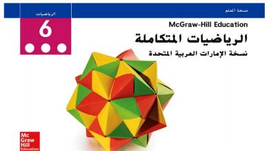 Photo of دليل المعلم رياضيات صف سادس فصل ثالث