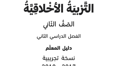 Photo of دليل المعلم تربية أخلاقية صف ثاني فصل ثاني