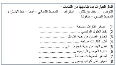 Photo of التقويم الأول في مادة الدراسات الاجتماعية صف رابع فصل أول