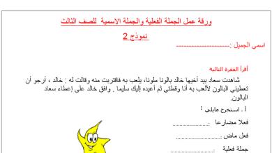 Photo of الجملة الاسمية والفعلية نموذج 2 لغة عربية صف ثالث فصل أول