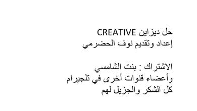 Photo of حل كتاب التصميم صف ثاني عشر فصل أول