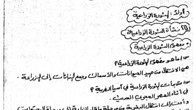 Photo of تلخيص الدرس الثاني الثورات الحضارية دراسات اجتماعية صف سادس فصل أول