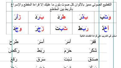 Photo of أوراق عمل لغة انجليزية (Final Revision) مع الإجابات للصف الثالث فصل أول