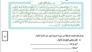Photo of تقويم أول لمادة التربية الإسلامية صف سادس فصل أول