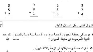 Photo of الاختبار الأول في الفصل الأول رياضيات صف ثاني