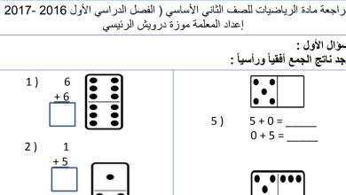 Photo of الرياضيات المتكاملة أوراق عمل (مراجعة عامة) للصف الثاني فصل أول