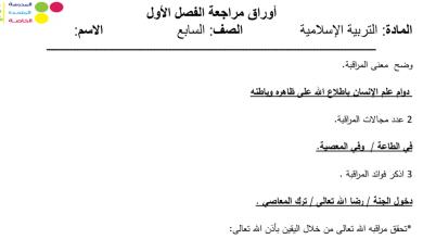 Photo of أوراق مراجعة الفصل الأول تربية إسلامية صف سابع