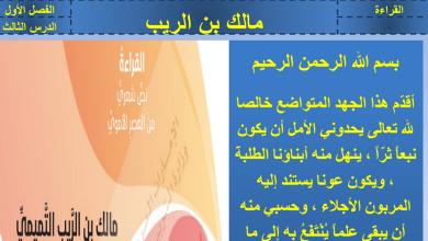 Photo of حل درس مالك بن الريب لغة عربية صف حادي عشر متقدم فصل أول