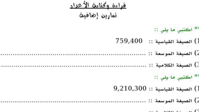 Photo of مراجعة في الرياضيات للصف الرابع قراءة وكتابة الاعداد