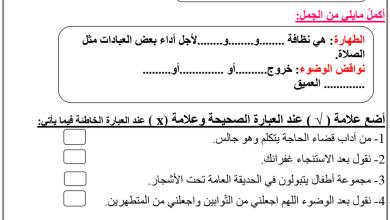 Photo of ورقة عمل درس نواقض الوضوء تربية إسلامية صف ثاني فصل أول