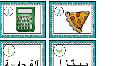 Photo of ألعاب الكلمات والجمع اللغة العربية للصف الأول