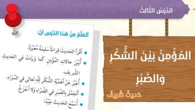 Photo of المؤمن بين الشكر والصبر تربية إسلامية صف سادس فصل ثاني