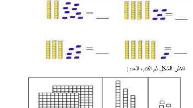 Photo of أوراق عمل رياضيات للصف الثاني فصل ثاني