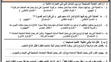 Photo of ملزمة أحياء الوحدة الأولى فصل أول صف ثاني عشر