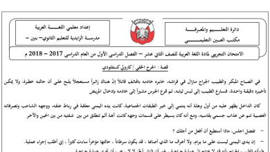 Photo of امتحان تجريبي في مهارات القراءة لغة عربية فصل أول صف ثاني عشر