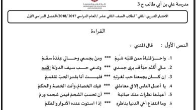 Photo of اختبار تدريبي ثاني في اللغة العربية فصل أول 2017 صف ثاني عشر