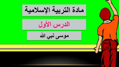 Photo of موسى نبي الله تربية إسلامية فصل أول صف عاشر