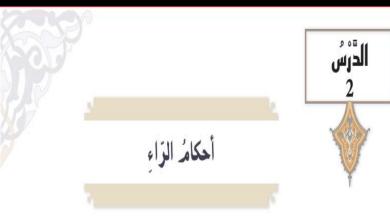 حل درس أحكام الراء تربية إسلامية صف تاسع