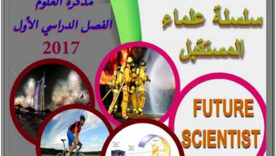 Photo of مذكرة علوم الفصل الأول للصف السابع