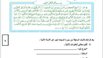 Photo of التقويم الأول للفصل الدراسي الأول تربية إسلامية صف سادس