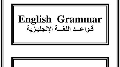 Photo of قواعد عامة في اللغة الانجليزية