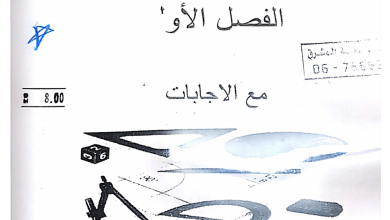 Photo of تمارين تعزيزية رياضيات فصل أول صف سادس