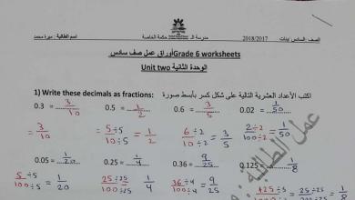 Photo of إجابات أوراق عمل 1الوحدة الثانية رياضيات فصل أول صف سادس