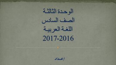 Photo of مذكرة الوحدة الثالثة لغة عربية فصل أول صف سادس