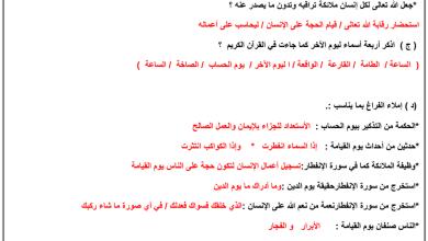 Photo of مذكرة تربية إسلامية مع الإجابات فصل أول صف خامس