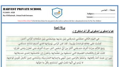 Photo of ورقة عمل درس ورقة الحياة لغة عربية فصل أول صف خامس