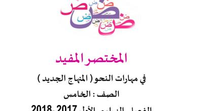 Photo of المختصر المفيد في مهارات النحو فصل أول صف خامس