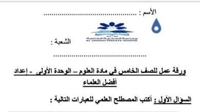 Photo of ورقة عمل الوحدة الأولى علوم فصل أول صف خامس