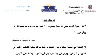 Photo of تدريبات درس التعامل مع الكبار لغة عربية فصل أول صف رابع
