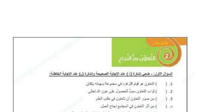Photo of أوراق عمل الدروس الخمسة الأولى تربية إسلامية فصل أول صف ثالث