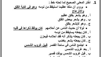 Photo of تقويم الوحدة الأولى (عالم الحيوان) لغة عربية فصل أول صف ثالث