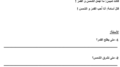 Photo of ورقة عمل الشمس والقمر لغة عربية صف ثاني
