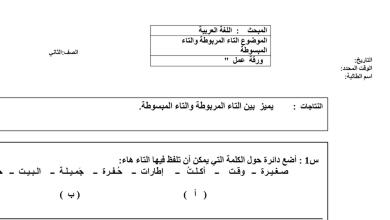 Photo of ورقة عمل التاء المربوطة والمبسوطة لغة عربية فصل أول صف ثاني