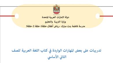 Photo of تدريبات على بعض المهارات الواردة في  الكتاب لغة عربية صف ثاني