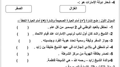 Photo of امتحان في وحدة وطني الإمارات دراسات اجتماعية فصل أول صف أول