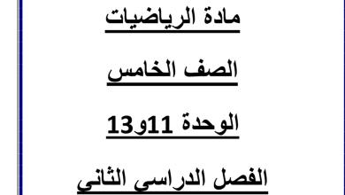 Photo of أوراق عمل الوحدة 11 و13 رياضيات فصل ثالث صف خامس